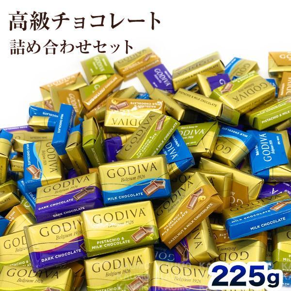 ゴディバ GODIVA ナポリタン 225g 約53個入 チョコ チョコレート スイーツ ギフト プレゼント お菓子 高級(食品N225) kaumo-kaukau