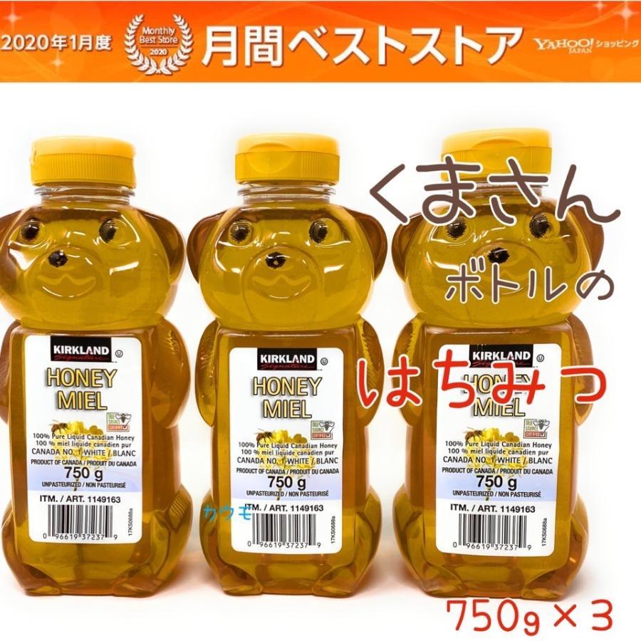 はちみつ カークランド 750g×3 コストコ カナダ産 100%カナディアンハニー 蜂蜜 ハチミツ くま