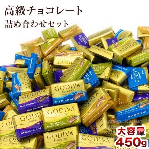 ゴディバ GODIVA ナポリタン 450g  チョコ チョコレート スイーツ ギフト プレゼント お菓子 高級(食品N450)|kaumo-kaukau