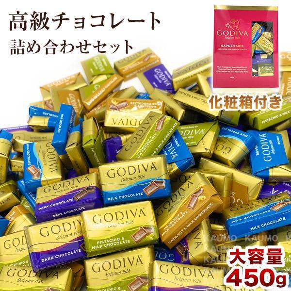 ゴディバ GODIVA ナポリタン 450g  箱付き チョコ チョコレート スイーツ ギフト プレゼント お菓子 高級(★食品/ナポリタン箱)|kaumo-kaukau