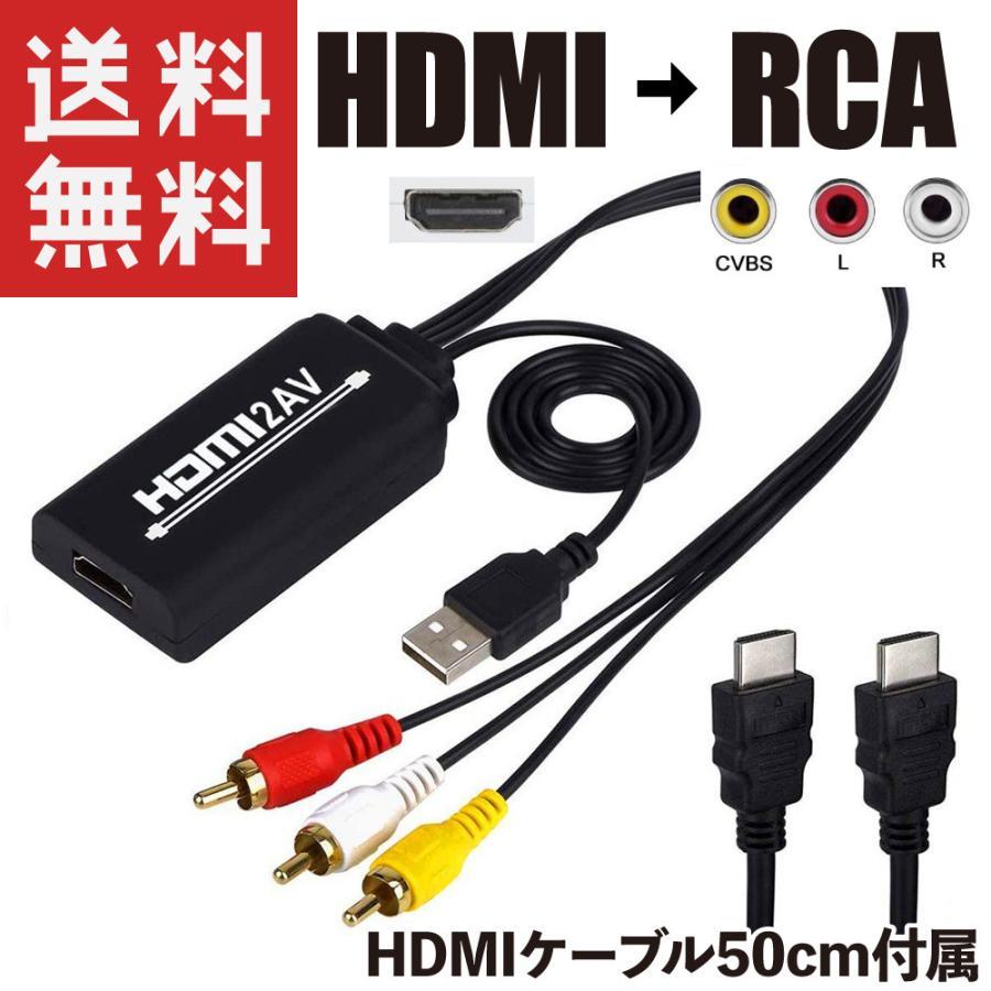 HDMI → RCA 変換ケーブル 変換コンバーター HDMIケーブル分離型 1.5m コンポジット AV出力 HDMI2AV (HDMIケーブル50cm付属)|kaumo