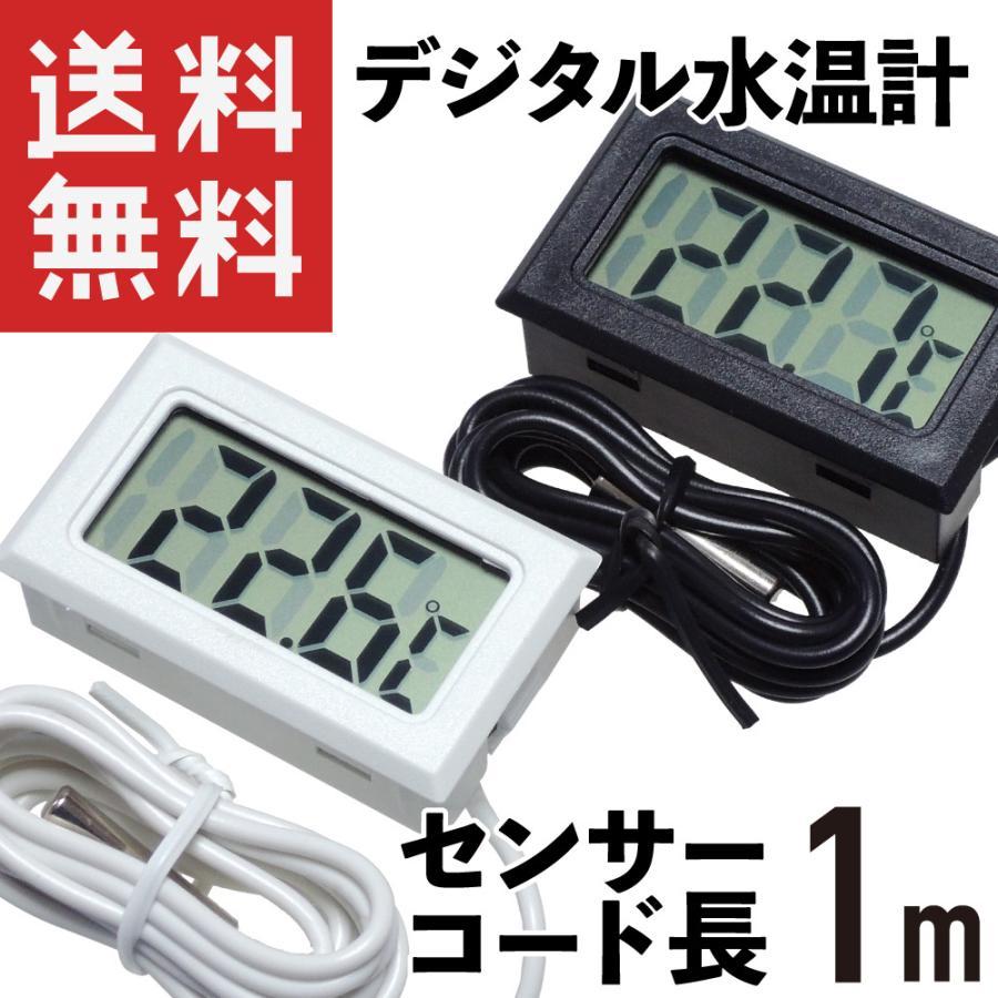 デジタル水温計 温度計 センサーコード長さ1m LCD 液晶表示 アクアリウム 水槽 気温|kaumo
