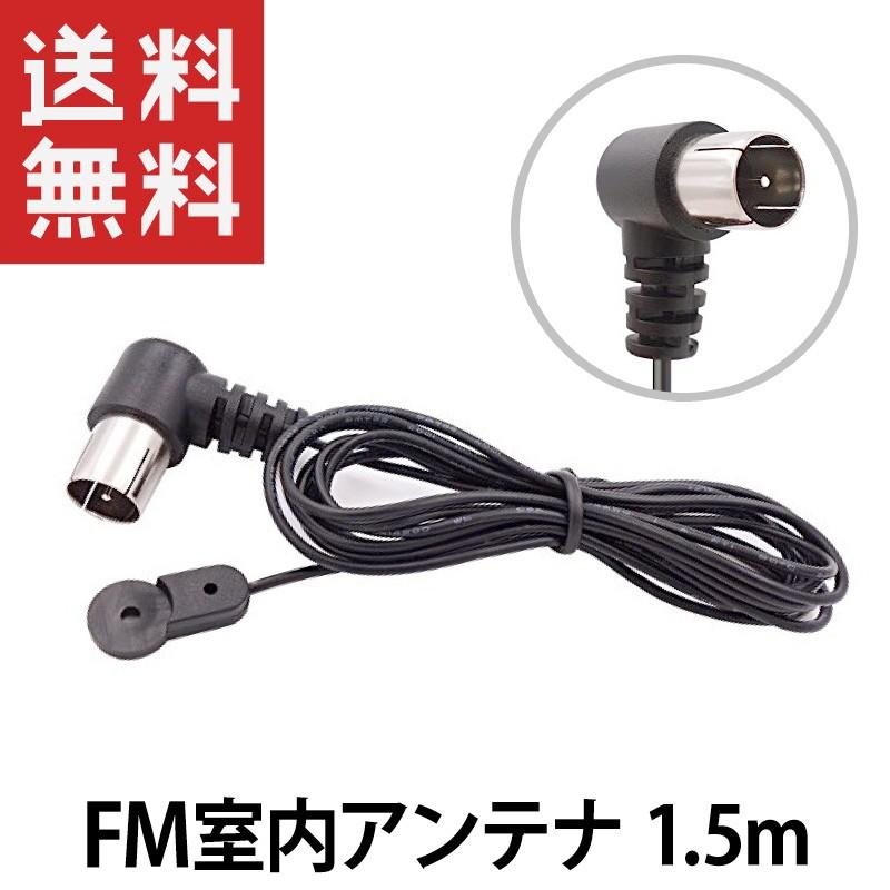 FMラジオ 室内アンテナ ワイドFM FM受信に効果的 高感度 75オーム アンテナ端子 (F型コネクター) 1.5m|kaumo