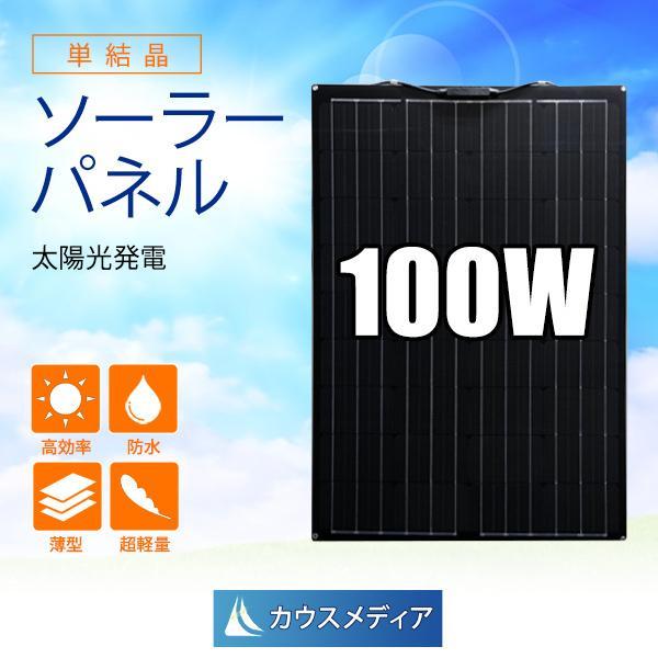 薄型 軽量 100W単結晶 セミフレキシブルソーラーパネル|kausmedia