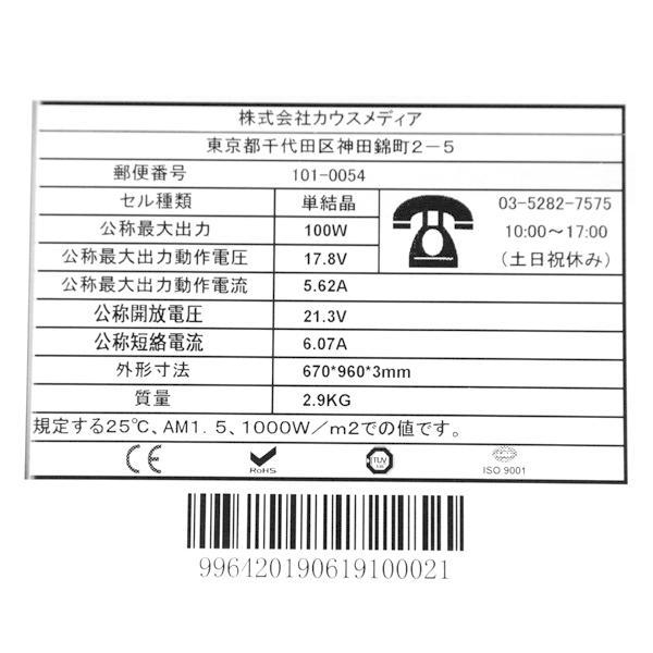 薄型 軽量 100W単結晶 セミフレキシブルソーラーパネル|kausmedia|04
