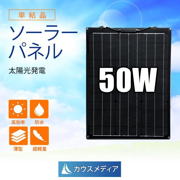 薄型 軽量 50W単結晶 セミフレキシブルソーラーパネル|kausmedia