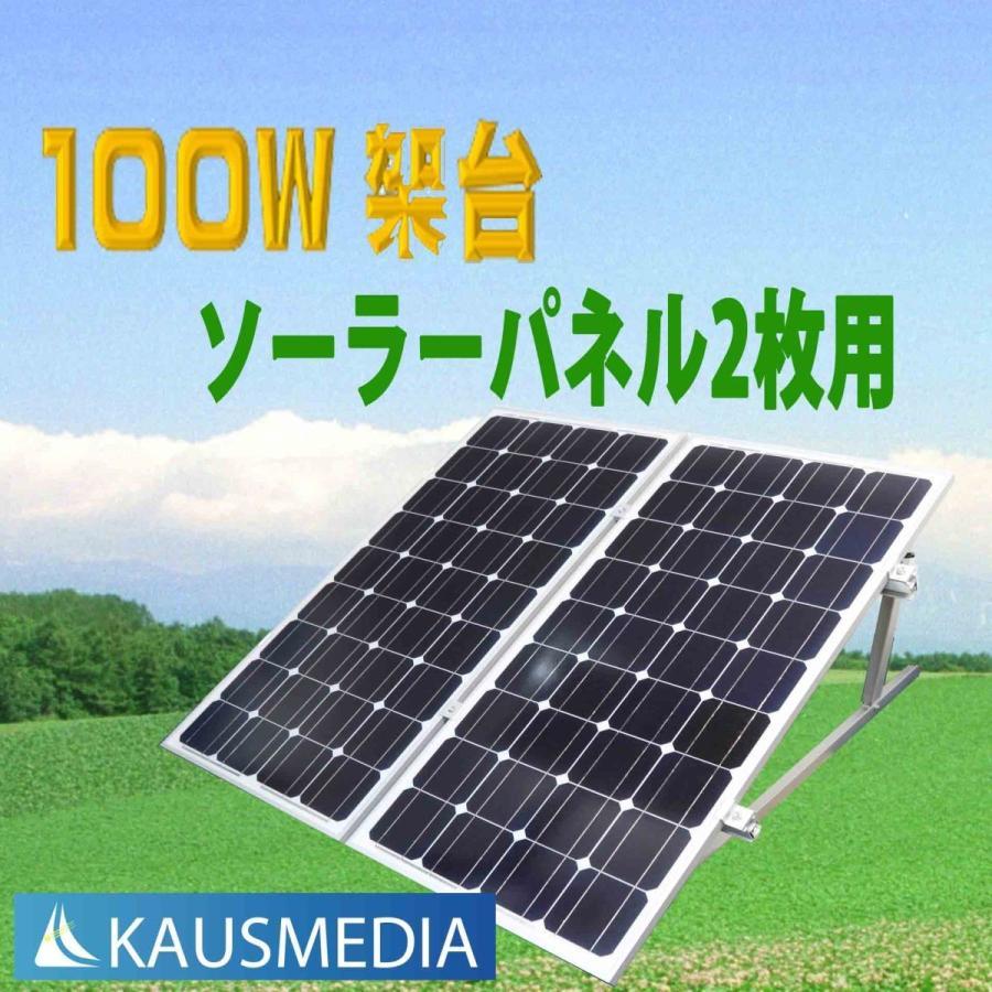 100W用ソーラーパネル架台ソーラーパネル2枚用 kausmedia