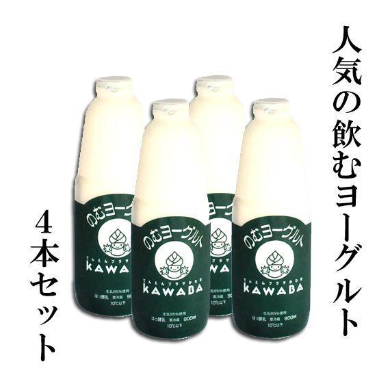 【ギフト】 川場の飲むヨーグルト4本セット|kawaba
