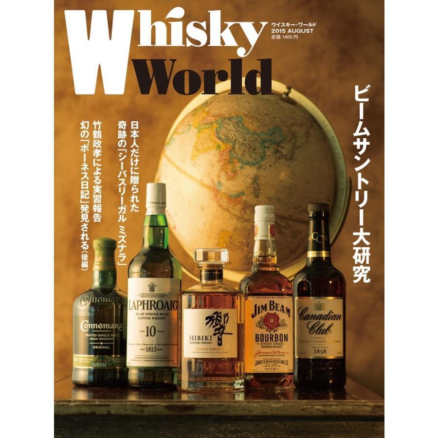 ザ・ウイスキーワールド 2015 AUGUST (2015年8月発刊) ビームサントリー大研究日本人だけに贈られた奇跡の「シーバスリーガル ミズナラ」 ウイスキー ワー