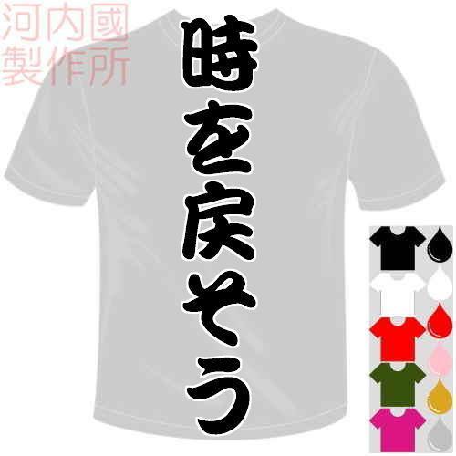 漢字おもしろTシャツ (5×6色) 時を戻そうTシャツ ユニークなメッセージ ...