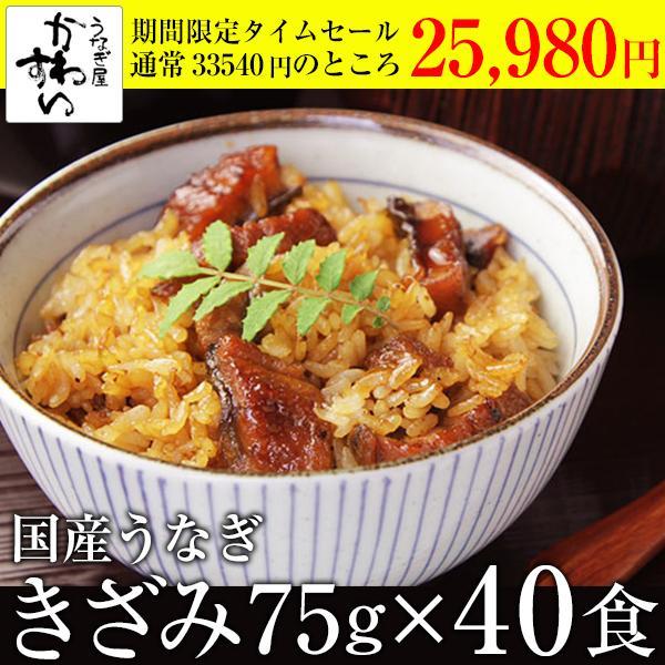 40食セット 国産 きざみ うなぎ ※アウトレット品 蒲焼き 蒲焼 ウナギ ひつまぶし 送料無料 鰻 18%OFF