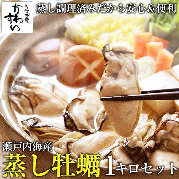 人気 牡蠣 かき カキ 大粒蒸し牡蠣 メーカー直売 1kg 送料無料 冷凍 スチーム 瀬戸内産