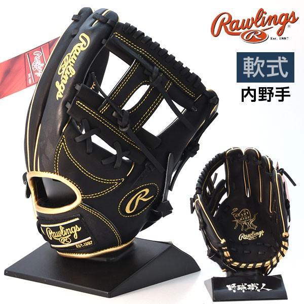 品質保証 ローリングス 軟式 グローブ 内野 HOH CAMO 野球 右投げ GR9HCN62 ブラック×ゴールド, E-BOS df06c98d