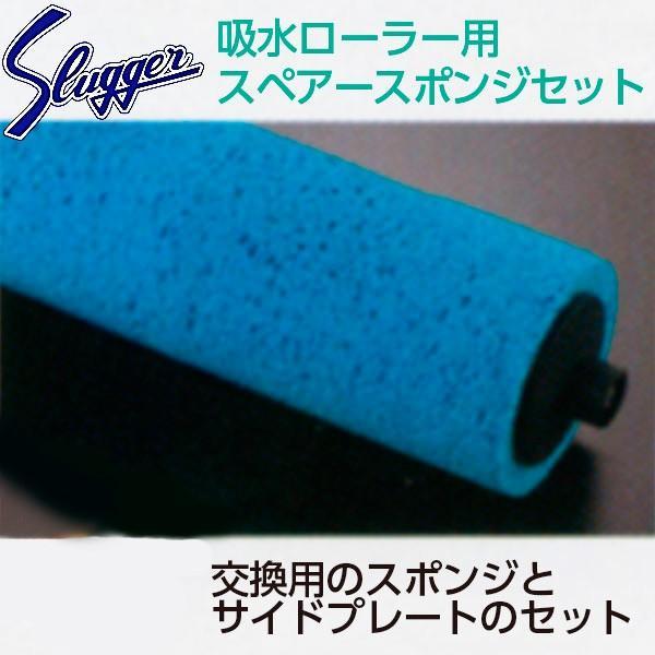 久保田スラッガー 野球 吸水ローラー スペアースポンジセット 300サイズ用 AEV-101-013