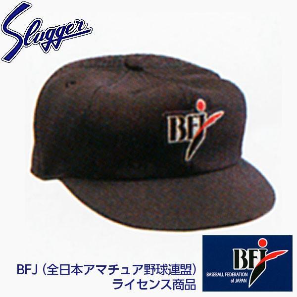 久保田スラッガー 野球 アンパイア 帽子 BFJ-121
