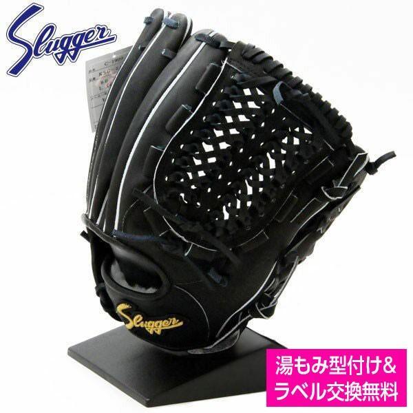 久保田スラッガー 硬式 グローブ 野球 内野手 KSG-22PS ブラック×ブラック/湯もみ型付け&ラベル交換無料