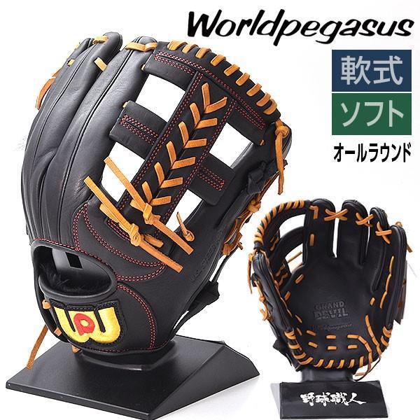 【楽ギフ_包装】 ワールドペガサス 軟式 グローブ オールラウンド 野球 ソフトボール兼用 右投げ WGNS9F1 ブラック, ADone アドワン 64ca66c3