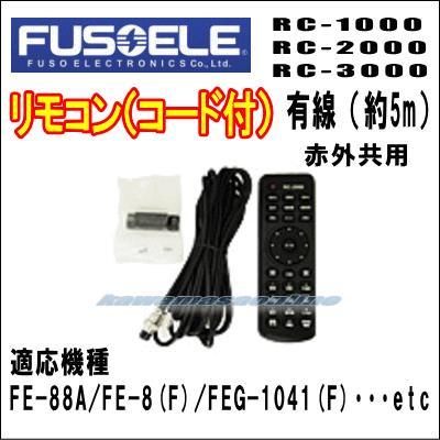FUSO フソー RC1000 RC2000 RC3000 有線/赤外共用 リモコン (コート付き)