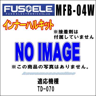 FUSO フソー MFB04W TD070用インナーハルキット