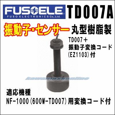 FUSO フソー TD007A 魚探用 振動子 TD007+振動子変換コード(EZ1103)付