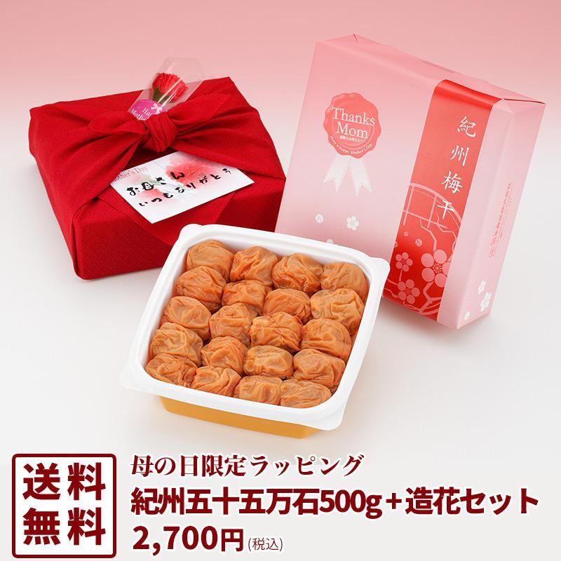 母の日限定ギフト プレゼント [紀州五十五万石+造花セット] kawamotokk