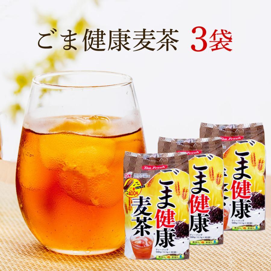 胡麻麦茶 ゴマ麦茶 40P×3袋セット 効果 ノンカフェイン お茶 ティーパック ごま麦茶 350ml換算で150本分 効果 ティーバッグ|kawamotoya