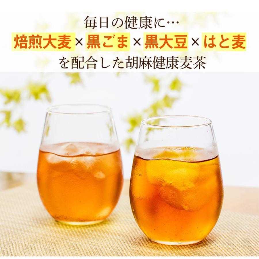 胡麻麦茶 ゴマ麦茶 40P×3袋セット 効果 ノンカフェイン お茶 ティーパック ごま麦茶 350ml換算で150本分 効果 ティーバッグ|kawamotoya|02
