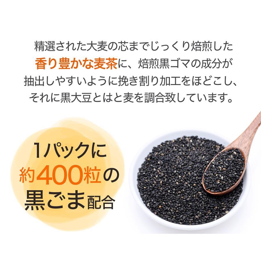 胡麻麦茶 ゴマ麦茶 40P×3袋セット 効果 ノンカフェイン お茶 ティーパック ごま麦茶 350ml換算で150本分 効果 ティーバッグ|kawamotoya|03