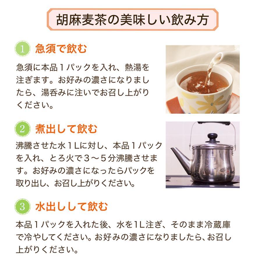 胡麻麦茶 ティーパック ティーバッグ ごま麦茶 40P×6袋セット 大量3kg kawamotoya 05