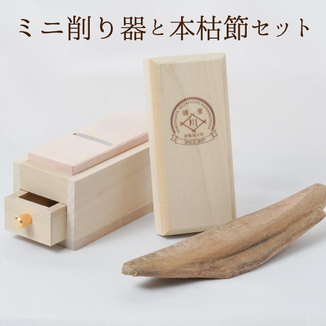 鰹節削り器 日本製 ミニ かつお節セット かつおぶし 本場枕崎産 kawamotoya