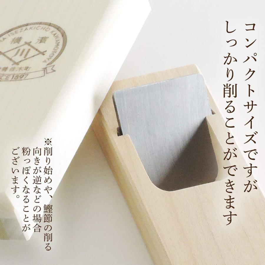 鰹節削り器 日本製 ミニ かつお節セット かつおぶし 本場枕崎産 kawamotoya 04