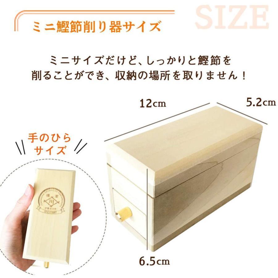 鰹節削り器 日本製 ミニ かつお節セット かつおぶし 本場枕崎産 kawamotoya 05