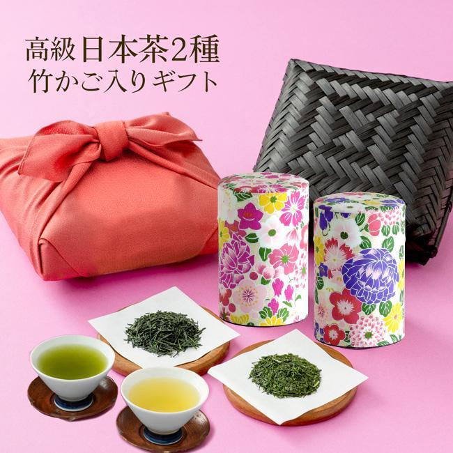 敬老の日 2021 高級日本茶2種 竹かご入り セット お茶 和染め茶缶入り 風呂敷包装  敬老の日のプレゼント 敬老の日ギフト|kawamotoya