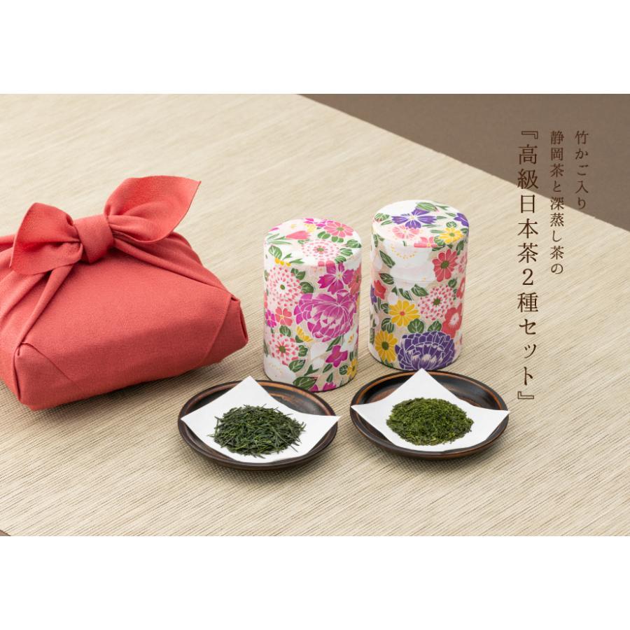 敬老の日 2021 高級日本茶2種 竹かご入り セット お茶 和染め茶缶入り 風呂敷包装  敬老の日のプレゼント 敬老の日ギフト|kawamotoya|02