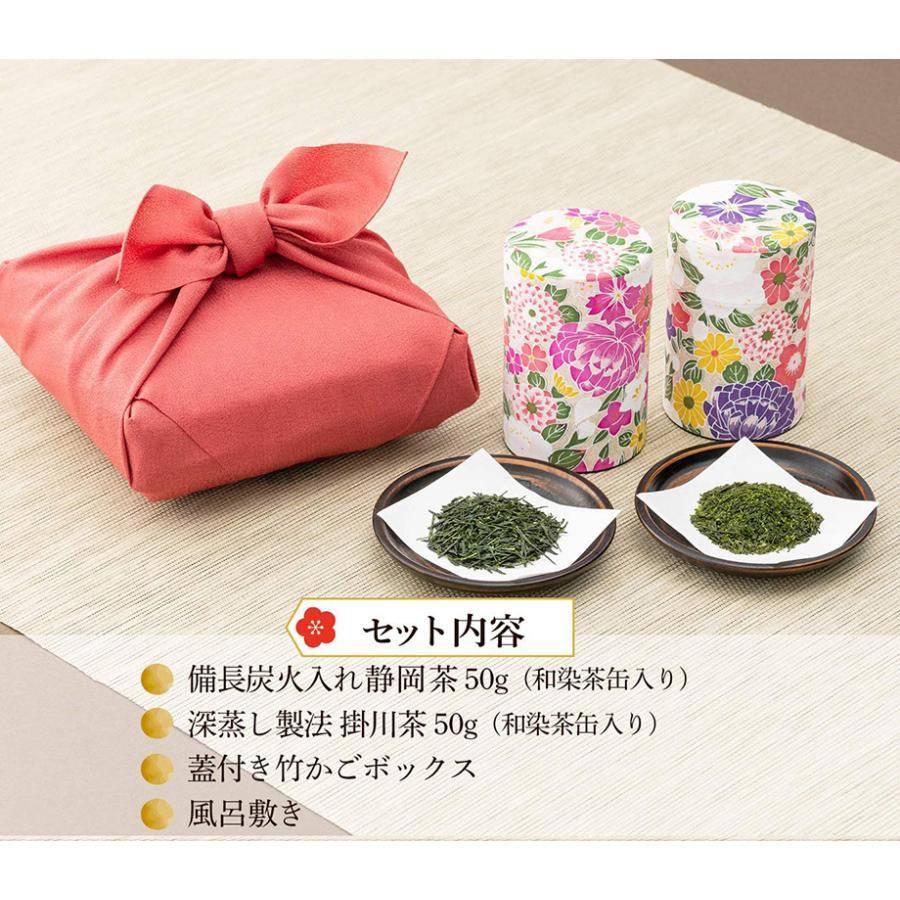 敬老の日 2021 高級日本茶2種 竹かご入り セット お茶 和染め茶缶入り 風呂敷包装  敬老の日のプレゼント 敬老の日ギフト|kawamotoya|05