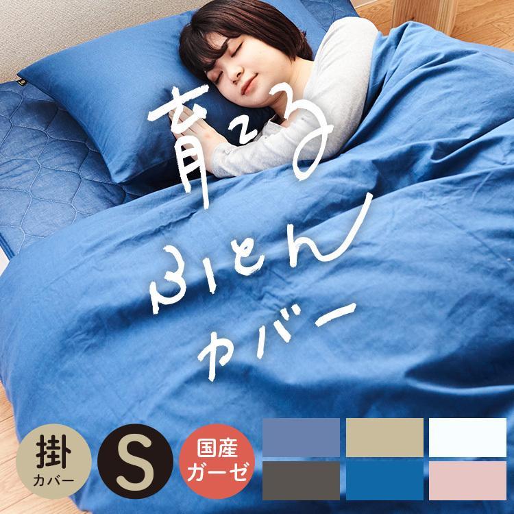 掛け布団カバー シングルサイズ 綿100% 無添加 和晒ガーゼ 日本製 kawamura-futonten-ya