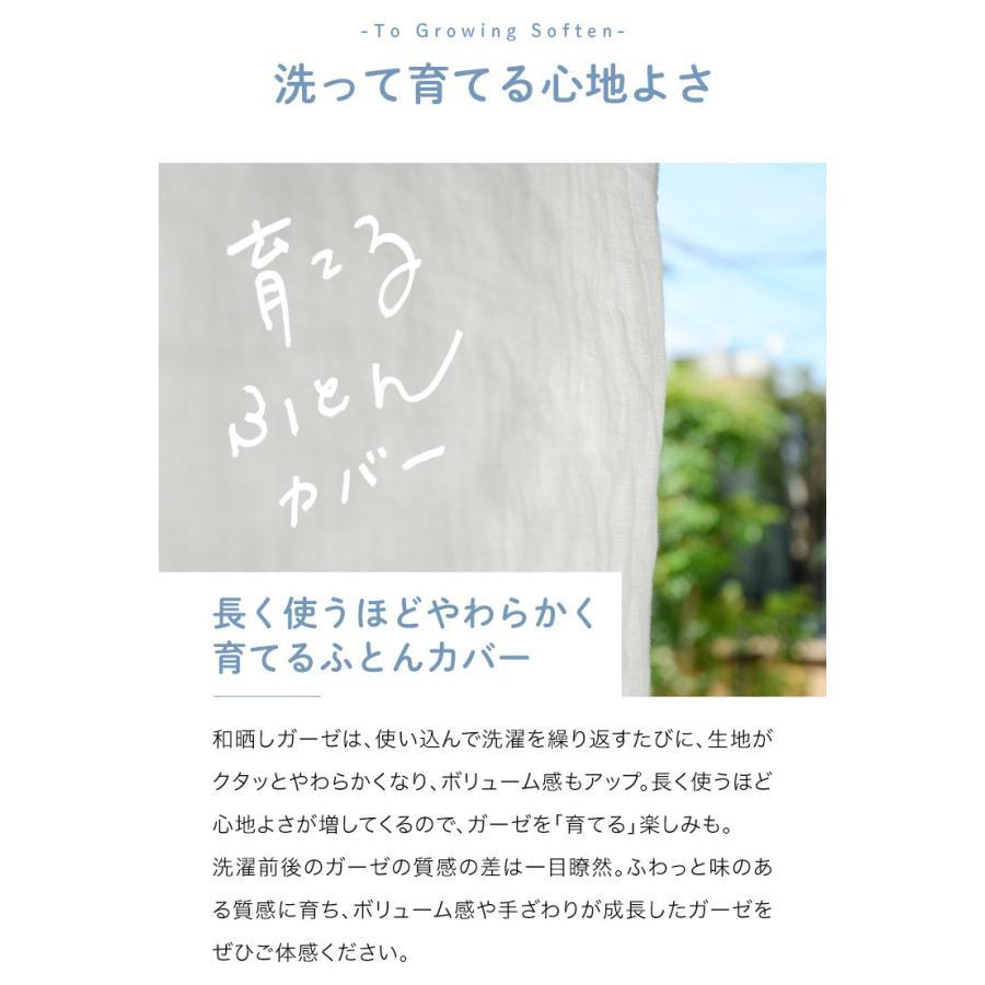 掛け布団カバー シングルサイズ 綿100% 無添加 和晒ガーゼ 日本製 kawamura-futonten-ya 10