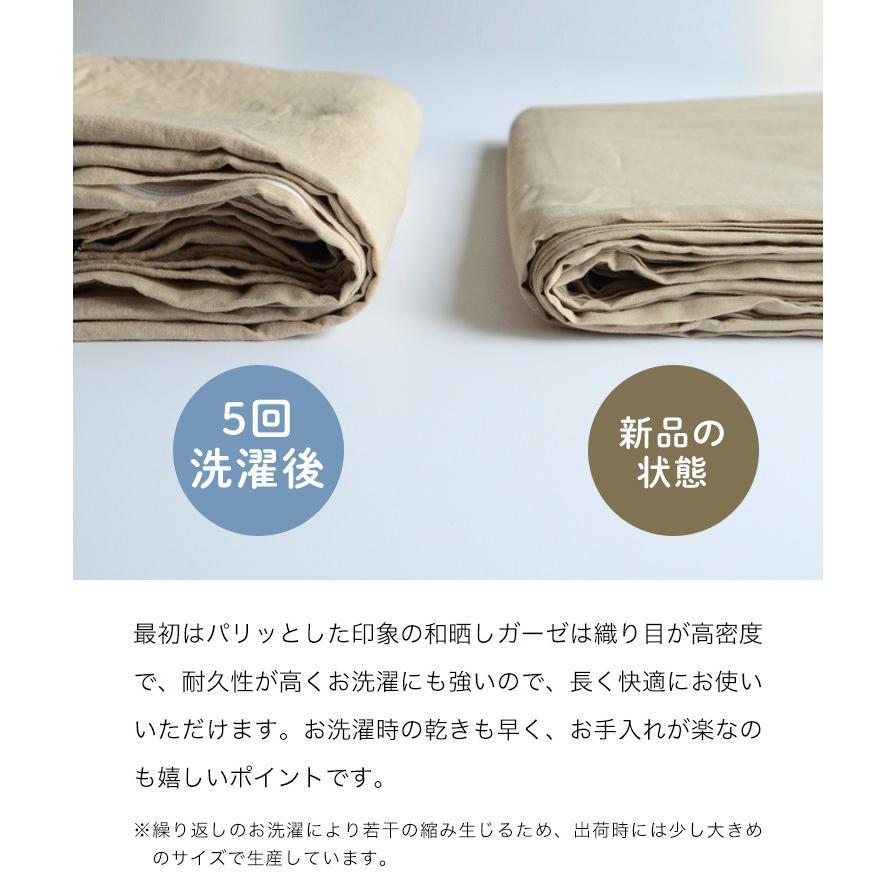 掛け布団カバー シングルサイズ 綿100% 無添加 和晒ガーゼ 日本製 kawamura-futonten-ya 11