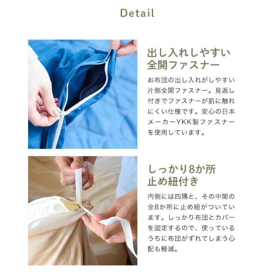 掛け布団カバー シングルサイズ 綿100% 無添加 和晒ガーゼ 日本製 kawamura-futonten-ya 14