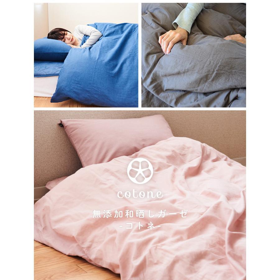 掛け布団カバー シングルサイズ 綿100% 無添加 和晒ガーゼ 日本製 kawamura-futonten-ya 18