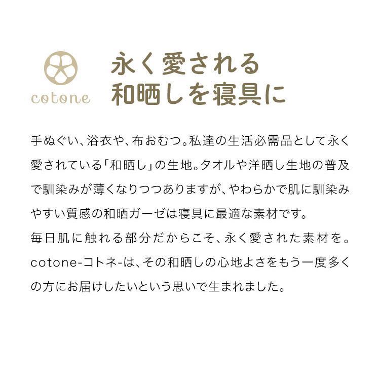 掛け布団カバー シングルサイズ 綿100% 無添加 和晒ガーゼ 日本製 kawamura-futonten-ya 02