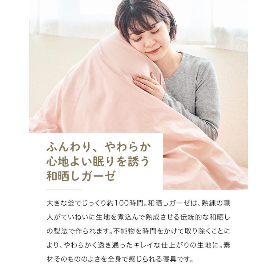 掛け布団カバー シングルサイズ 綿100% 無添加 和晒ガーゼ 日本製 kawamura-futonten-ya 03
