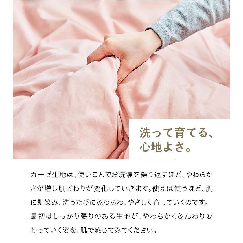 掛け布団カバー シングルサイズ 綿100% 無添加 和晒ガーゼ 日本製 kawamura-futonten-ya 04