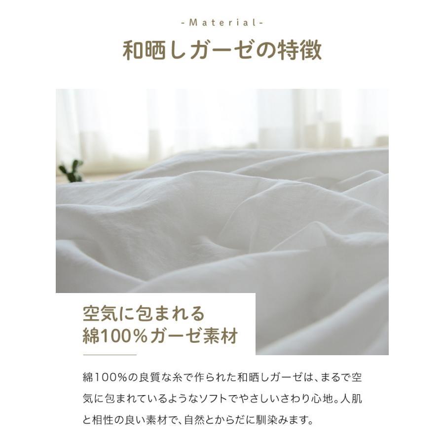 掛け布団カバー シングルサイズ 綿100% 無添加 和晒ガーゼ 日本製 kawamura-futonten-ya 05
