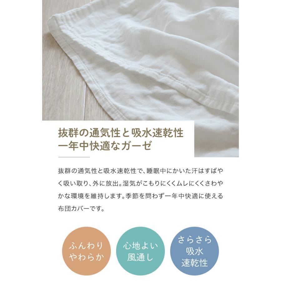 掛け布団カバー シングルサイズ 綿100% 無添加 和晒ガーゼ 日本製 kawamura-futonten-ya 06