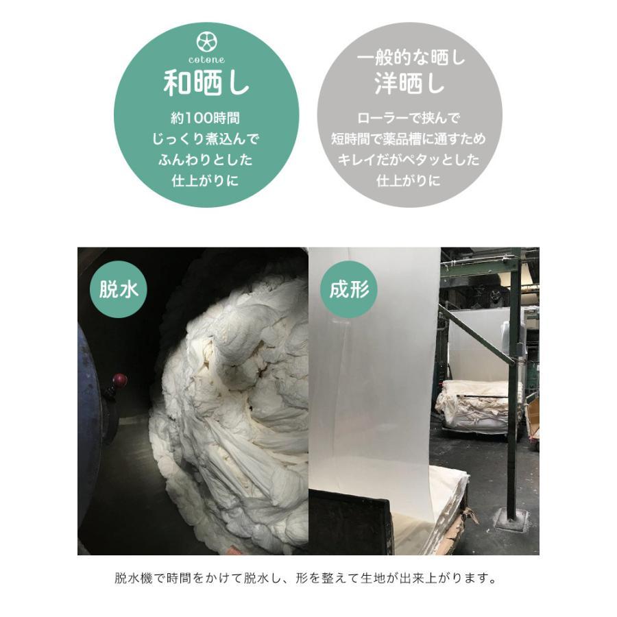 掛け布団カバー シングルサイズ 綿100% 無添加 和晒ガーゼ 日本製 kawamura-futonten-ya 08