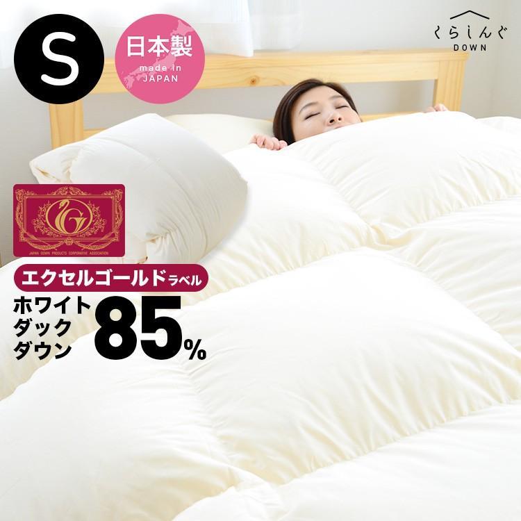 羽毛布団 シングルサイズ エクセルゴールドラベル ホワイトダックダウン85% 日本製 国産 送料無料