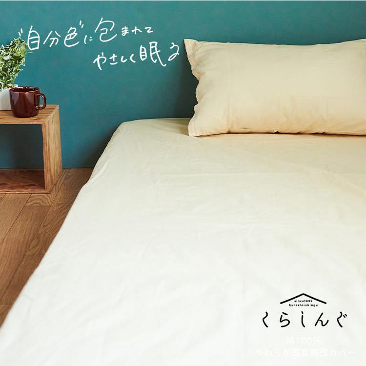 ボックスシーツ ダブルサイズ 日本製 綿100% ベッドシーツ ベッドカバー kawamura-futonten-ya 16