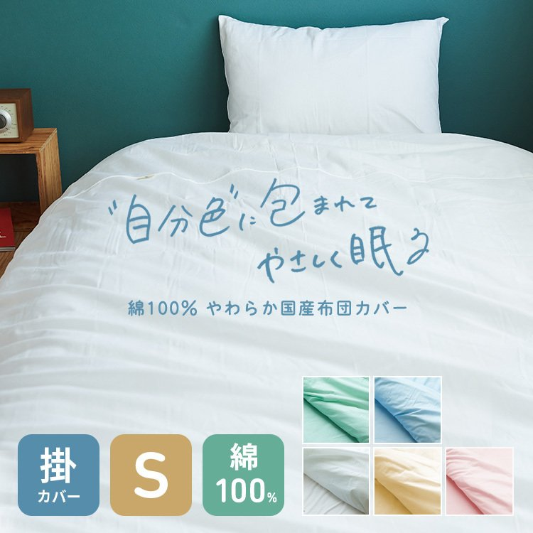 掛け布団カバー 掛ふとんカバー シングル 掛けカバー 日本製 綿100% kawamura-futonten-ya