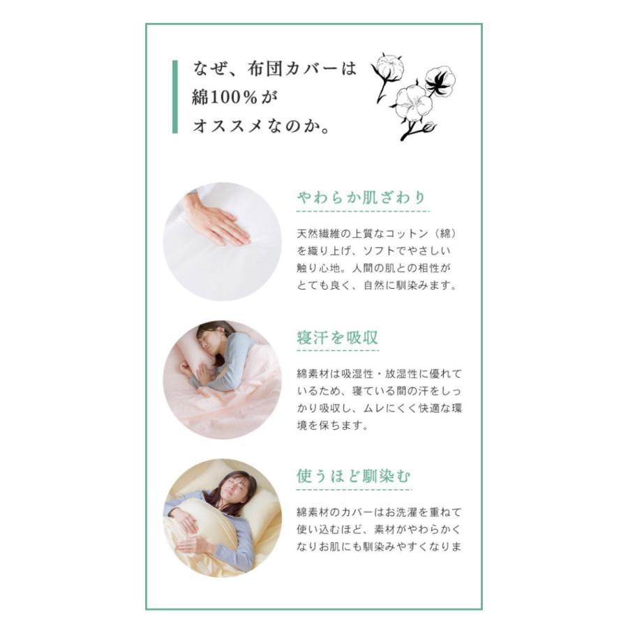 掛け布団カバー 掛ふとんカバー シングル 掛けカバー 日本製 綿100% kawamura-futonten-ya 06